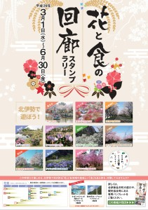 Corridor stamp rally 2017 stamp setting place introduction 20 - Tomi Ina Shrine ... of flower and meal