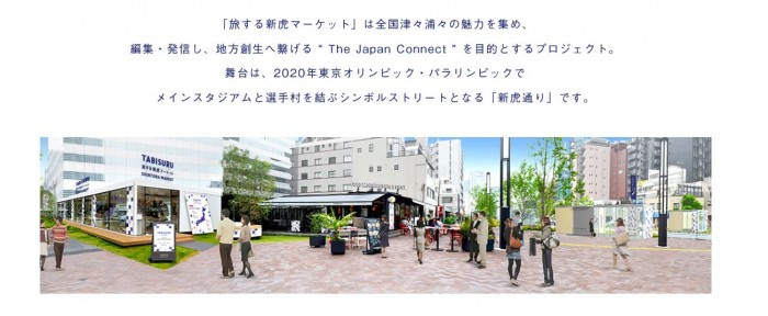 """Suzuka-shi exhibits in """"new tiger market going on a trip""""!"""