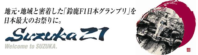 鈴鹿F1日本グランプリ地域活性化協議会