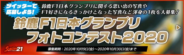 鈴鹿F1日本グランプリ フォトコンテスト2020