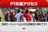 F1交通アクセス