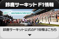 鈴鹿サーキット F1情報