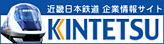 近畿日本鉄道株式会社鉄道事業本部名古屋輸送統括部