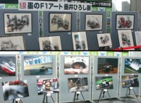 F1 Themed Ink Painting and Photograph Exhibition