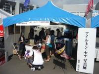 鈴鹿F1日本グランプリ地域活性化協議会PRブースin8耐