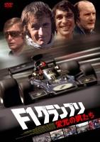 F1グランプリ栄光の男たち
