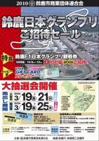 鈴鹿日本グランプリご招待セール