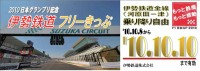 『2010日本グランプリ記念伊勢鉄道フリーきっぷ』