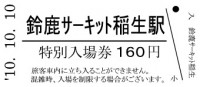 『鈴鹿サーキット稲生駅入場券(硬券)』