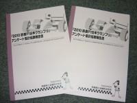 『2010鈴鹿F1日本グランプリアンケート調査』