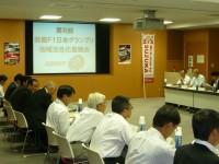 第8回鈴鹿F1日本グランプリ地域活性化協議会