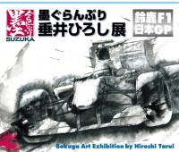 『墨ぐらんぷり垂井ひろし展 at 鈴鹿F1日本GP』