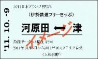 『伊勢鉄道フリーきっぷ』