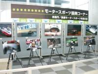 熱田護氏写真パネル展示