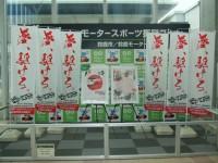 『鈴鹿F1協議会のぼり旗』