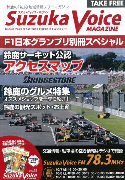 Suzuka Voice MAGAZINE『F1日本グランプリ別冊スペシャル』