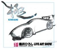 『墨ぐらんぷり 垂井ひろし LIVE ART SHOW』